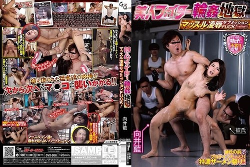 Mukai Ai - Gvg986 Beautiful Fighters Fuck Fest Hell A Muscle-Bound Fuck Fest! [HD/720p]