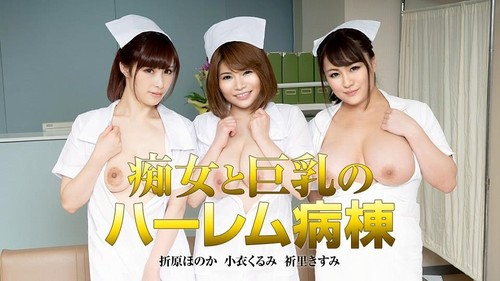 Sex With Three Busty Broiler Nurses   , [FullHD]