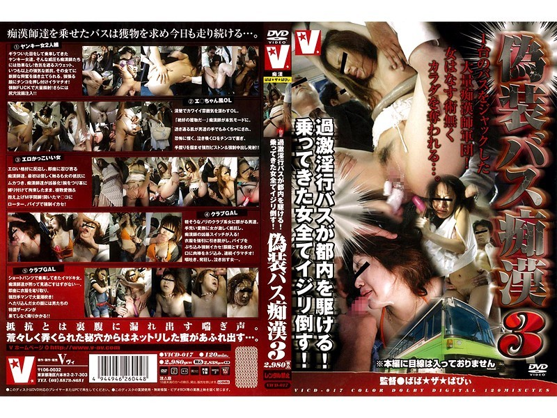 VICD-017 偽装バス痴漢 3