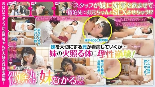 Hsam002 Hikaru-Chan, A Younger Sister Who Became A Fever After Drinking An Aphrodisiac [HD]