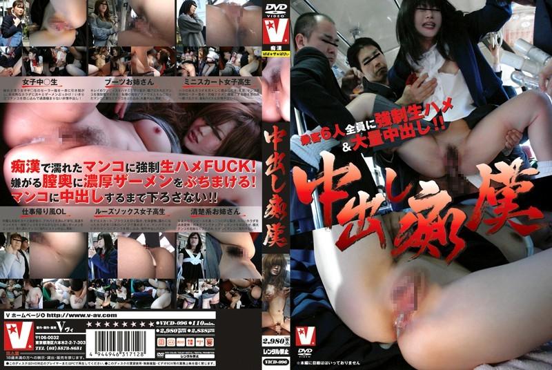 VICD-096 中出し痴漢