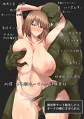 [Etchi na Sanada-kun] Isekai Tensei Shitara O-ku no Yome ni sa se rareta