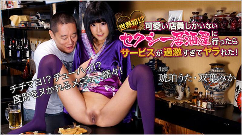 XXX-AV 20678 双葉みか 琥珀うた セクシー居酒屋 フルハイビジョン vol.02