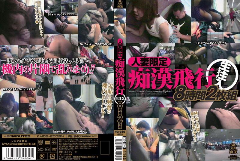 KMDS-20034 人妻限定 痴●飛行(生注入)8時間